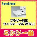 【最大1500円OFFクーポンあり】【WT8J】【ブラザー純正】ブラザー 純正 ワイドテーブル WT8J