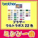 【最大1500円OFFクーポンあり】ウルトラポス22色刺繍糸【ETS22】