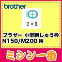 【最大1500円OFFクーポンあり】N150・M200用 小型刺繍枠 EF82対応機種をお確かめ下さい