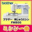 【5年保証】ブラザー 刺しゅうミシン FM800/今ならプラス料金でオプション品付に変更も可能!【...