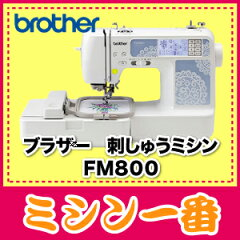 【5年保証】ブラザー 刺しゅうミシン FM800ブラザー 刺繍ミシン FM800/コンピュータミシン今な...
