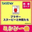ブラザー 刺しゅうカード / スヌーピーと仲間たち / ECD015