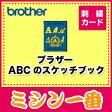 ブラザー 刺しゅうカード / ABCのスケッチブック / ECD001