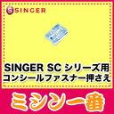 【最大1500円OFFクーポンあり】シンガー SCシリーズ・5710 対応オプション品 コンシールファスナー押さえ