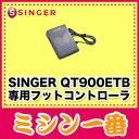 【最大1500円OFFクーポンあり】シンガー QT900ETB用フットコントローラー