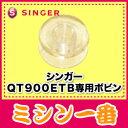 【最大1500円OFFクーポンあり】シンガー QT900ETB専用ボビン