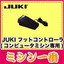 【最大1500円OFFクーポンあり】JUKI コンピューターミシン用フットコントローラー