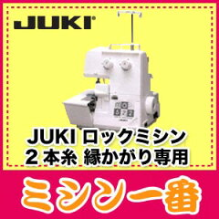 ジューキミシン【ミシン】【送料無料・代引手数料無料 MO-522】JUKI ロックミシン MO522 2本...