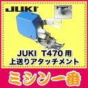 【最大1500円OFFクーポンあり】JUKI 上送りアタッチメント(T470用)