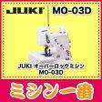 JUKI ロックミシン MO-03D/MO03D 差動付きジューキ/ミシン 1本針3本糸ロック【5年保証】【送料無料】【ミシン本体】