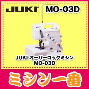 【最大3,000円OFFクーポンあり】JUKI ロックミシン MO-03D/MO03D 差動付きジューキ/ミシン 1本針3本糸ロック【5年保証】【送料無料】【ミシン本体】
