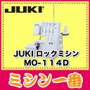 ジューキミシン【送料無料 MO114D】ソーイングの楽しみがさらに広がります!【ミシン】JUKI M...