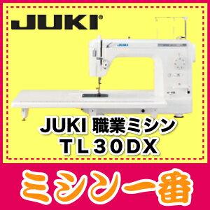 【5年保証】JUKI職業用ミシン シュプール TL30DX自動糸通し付最上級モデルプラス料金でお得なオ...
