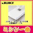 【最大1500円OFFクーポンあり】JUKI HZL-G100・G110M用大型補助テーブル