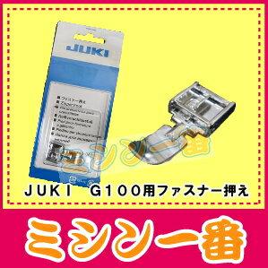 【エントリーで全商品ポイント6倍〜!】JUKI HZL-G100用ファスナー押え