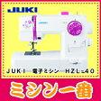 JUKI ジューキ コンパクト 電子ミシン HZL-40 / HZL40 【5年保証】【送料無料】【ミシン本体】【みしん】ジューキミシン