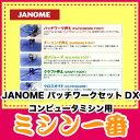 【最大1500円OFFクーポンあり】ジャノメ ミシン 純正 パッチワークセットDX