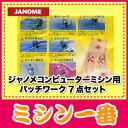 【最大1500円OFFクーポンあり】ジャノメ ミシン 純正 パッチワーク7点セット