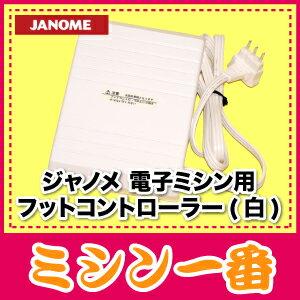 【最大2,000円OFFクーポンあり】ジャノメ ミシン 純正 電子ミシン専用 フットコントローラー 白色