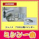 【最大1500円OFFクーポンあり】ジャノメ ミシン 純正 バインダー【トルネィオ796U専用】仕上がりが2種類ございます。