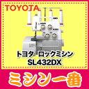 トヨタミシン2・3・4本糸使用のロックミシンとしてお使い頂けます!【ミシン】【送料無料・代引...