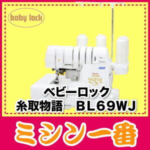 【ロックミシン】ベビーロック BL-69wj/BL-69WJ(ジューキ)糸調子自動 ・2本針4…