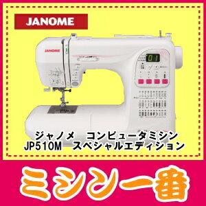 【5年保証】ジャノメ コンピュータミシン JP510Mスペシャルエディション直線用針板&押え/ワイ...