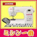 【5年保証】ジャノメ コンピュータミシン JP510Mスペシャルエディション直線針板&押え/さくら...