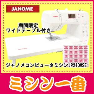【5年保証】ジャノメJP210MSE 可愛い収納バック付き/今ならワイドテーブル/さくらボビン25個&...