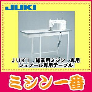 ミシンテーブル | JUKI 家庭用ミシン・職業用ミシン …