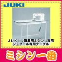 【最大1500円OFFクーポンあり】ジューキミシンJUKI(ジューキ)【職業用ミシン専用】シュプール専用テーブル