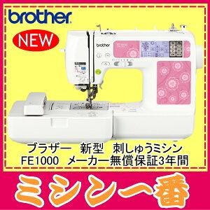 【5年保証】ブラザー 刺しゅうミシン Familly Marker FE1000FM800のグレードアップ機種 最新モ...