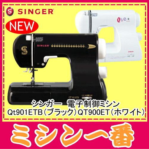 シンガー電子制御ミシン QT-901ETB/QT-900ET【ミ...