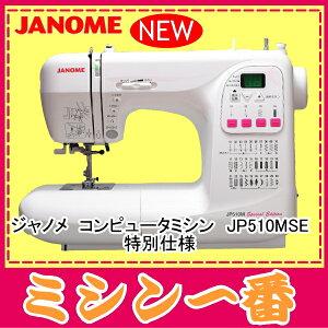 【5年保証】ジャノメミシン「JP-510MSE」ワイドテーブル&直線針板&直線押え付きの特別仕様!さ...