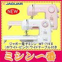 【新製品】ジャガー 電子ミシン MT719-2 選べる2色(...