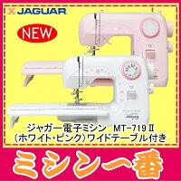 ジャガー電子ミシンMT-719P/W