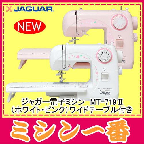ジャガー 電子ミシン MT719-2 選べる2色(ピンク・ホワイト)ワイドテー...