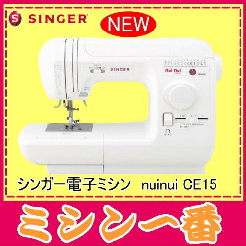 シンガー 電子ミシン nuinui CE15 CE-15【あす楽...