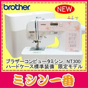 【限定入荷】【純正ハードケース付き】ブラザー コンピュータミシン NT300/NT-300 ブ…