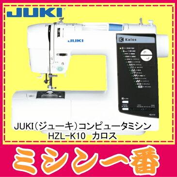 【最大3,000円OFFクーポンあり】【ポイント3倍】JUKI ジューキ コンピュータミシン HZL-K10 カロス 【送料無料】【ミシン】【5年保証】【ミシン本体】
