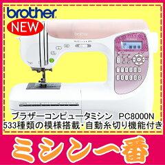 【5年保証】2015年2月発売の最新モデル 自動糸切り搭載 ブラザー多機能コンピュータミシン PC80...