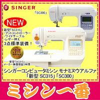 シンガーコンピュータミシンSC315