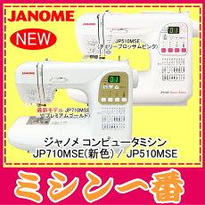 ジャノメJP510Mスペシャルエディション