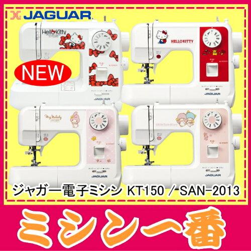 ジャガー 電子ミシン 限定機種 KT150 (ハローキティ) / SAN-2013 選べるサンリオミシン ...