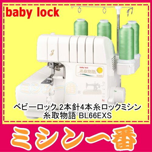ベビーロック 糸取物語 BL66EXS 2本針4本糸ロック BL-66EXS/BL66EXS (ジューキ...