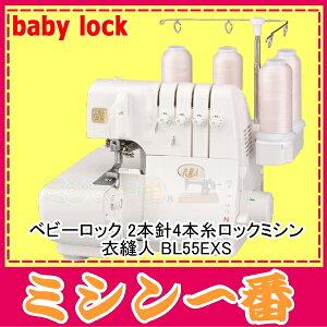 【値引き交渉受付中】【5年保証】ベビーロック 衣縫人 BL55EXS / BL-55EXS 2…
