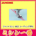 【最大1500円OFFクーポンあり】ジャノメ ミシン 純正 コーディング押え