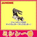 【最大1500円OFFクーポンあり】ジャノメ ミシン 対応 サイドカッター ロックカッター