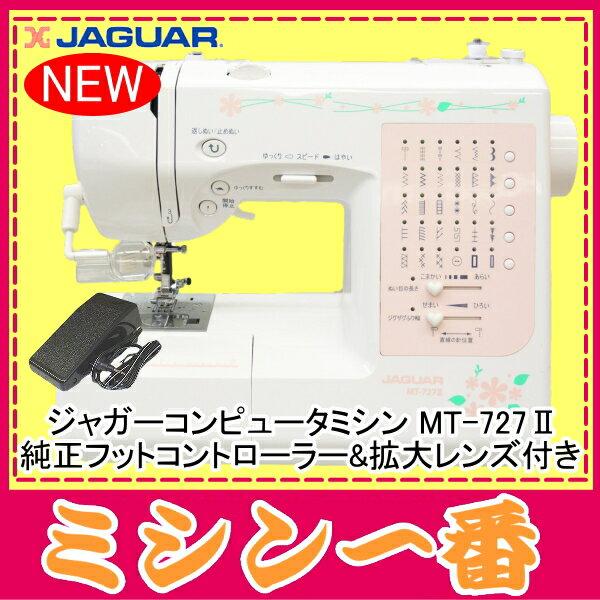 ジャガー コンピュータミシン MT727-2