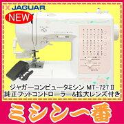 フットコントローラープレゼント ジャガー コンピュータ